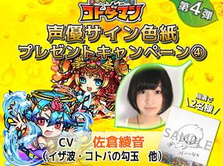 『共闘ことば RPG コトダマン』声優・佐倉綾音さんのサイン色紙が当たるプレゼントキャンペーンが開催!