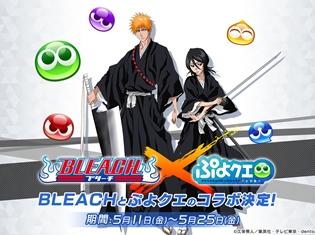 『ぷよぷよ!!クエスト』と『BLEACH』のコラボイベントが5月11日(金)開始! 「アレックスver.ぷよ番隊」がもらえるキャンペーンも開催中