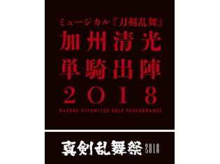 ミュージカル『刀剣乱舞』、佐藤流司さん出演「加州清光 単騎出陣2018」が9月12日より開催! 11月24日からは「真剣乱舞祭2018」も開催決定