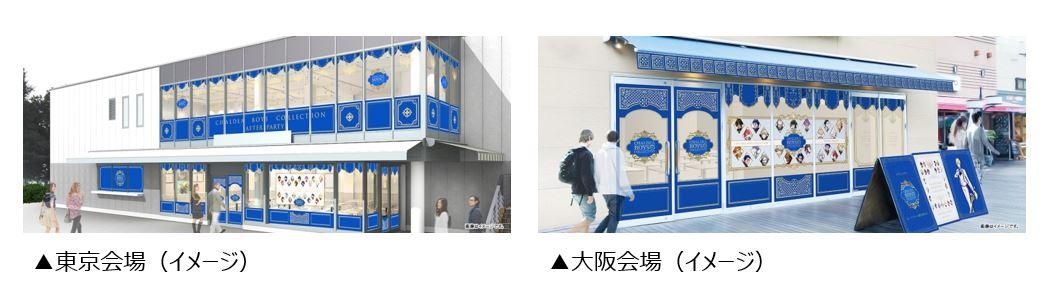 ▲左から東京会場(イメージ)、大阪会場(イメージ)