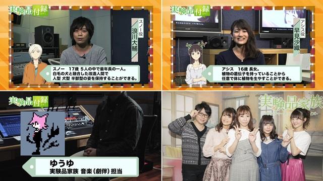 『実験品家族』5/7放送の#5実写パートに浪川大輔・早見沙織が出演決定
