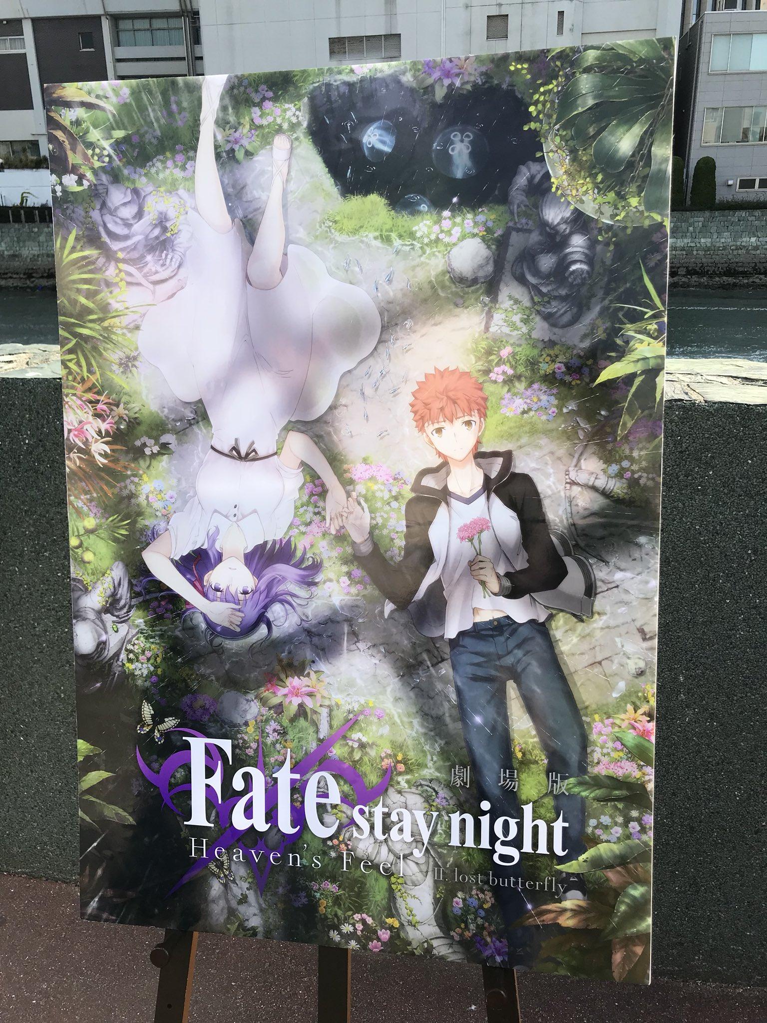 Fate/stay night[HF]第2章キービジュアル公開