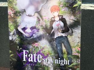 劇場版『Fate/stay night [Heaven's Feel] II. lost butterfly』キービジュアルがマチ★アソビで初公開!