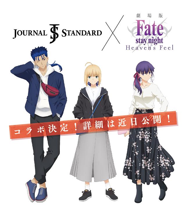ジャーナルスタンダードと『Fate/stay night[HF]』のコラボが決定!