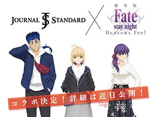 ジャーナルスタンダードと劇場版『Fate/stay night [Heaven's Feel]』がコラボ! 間桐桜・セイバー・ランサーの描き下ろしイラストも登場