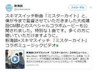 『君の名は。』新海誠監督×スキマスイッチの楽曲「ミスターカイト」コラボMV公開中! これまでの大成建設CM映像を用いたスペシャルな映像に!