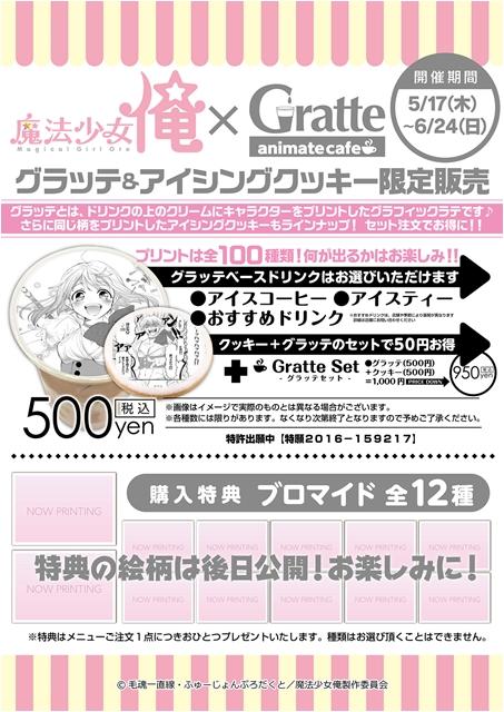 『魔法少女 俺』とアニメイトカフェグラッテコラボ開催決定!