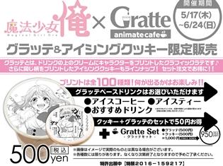 『魔法少女 俺』とアニメイトカフェグラッテコラボ開催決定! グラッテ&アイシングクッキーのプリントは何と100種類!