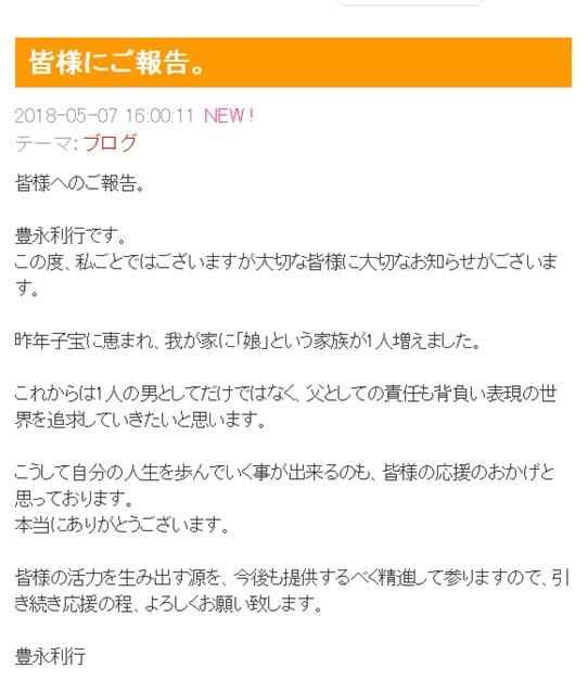 声優・豊永利行が第一子・長女の誕生を報告