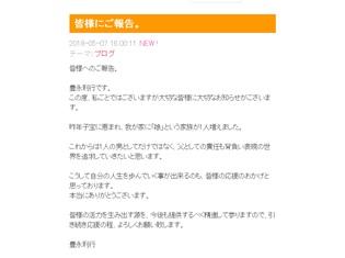 『ユーリ!!! on ICE』勝生勇利役でお馴染みの声優・豊永利行さん、第一子・長女の誕生を報告! ブログやツイッターで近況を語る