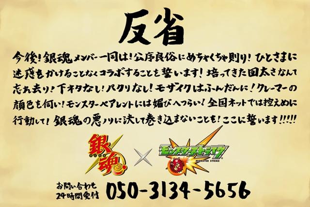 『銀魂』×『モンスト』コラボ 行き過ぎた行為を謝罪するお問い合わせ電話窓口が大好評!!