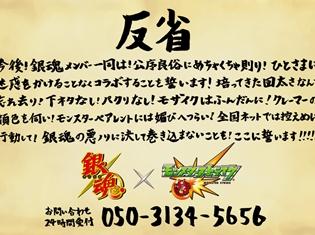 『銀魂』×『モンスト』コラボ 銀さんたちが謝り続けること13万6000件を突破! 行き過ぎた行為を謝罪するお問い合わせ電話窓口が大好評!!