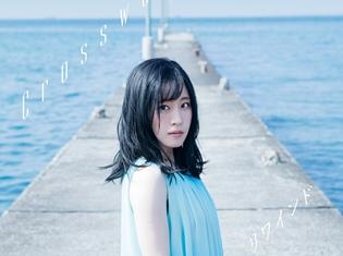 鈴木みのりさんのニューシングル「Crosswalk/リワインド」より、『あまんちゅ!~あどばんす~』OP「Crosswalk」のMVを4日間限定でフル配信!