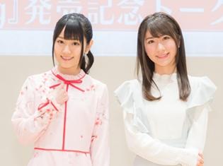 小倉唯さんの熱いスライム談義に石田晴香さんも意気投合!?キャストの魅力を再確認できる『Wonderland Wars』キャラソンCDのリリイベをレポート