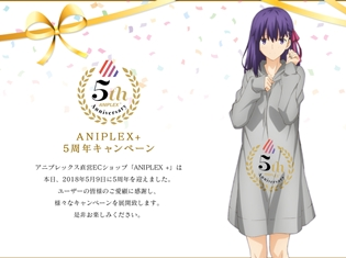 「Fate/stay night [Heaven's Feel]」アニプレックスプラスの臨時店長に間桐桜が就任!