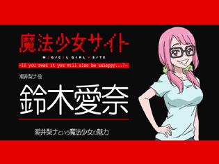 【連載】TVアニメ『魔法少女サイト』鈴木愛奈さん(潮井梨ナ役)インタビュー|「過激な物語の中に友情の温かさなども描かれていて。だからこそ、余計に心にくる」