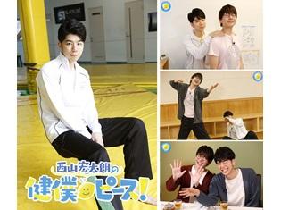 『西山宏太朗の健僕ピース!』第3回放送直前、西山さんと花江夏樹さん公式インタビュー到着! 2人が仲良しエピソードを語る