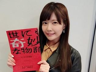 竹達彩奈さん、5月12日放送『世にも奇妙な物語'18春の特別編』で、声の出演が決定! 自身のツイッターで喜びのコメントを公開