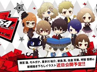 TVアニメ『ペルソナ5』セガコラボカフェがオープン決定! SHIBUYA109コラボショップで取り扱っていたグッズの通販も開始!