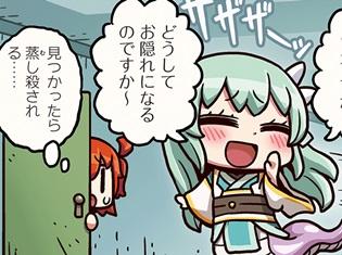 『ますますマンガで分かる!Fate/Grand Order』第41話更新! 主人公の姿で逃げ惑う所長、清姫から逃げた先には静謐のハサンが……