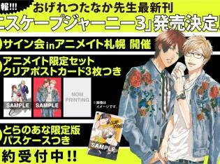 おげれつたなか先生の最新刊『エスケープジャーニー3』が7月10日発売! アニメイト限定版の発売も決定。アニメイト札幌では、発売記念サイン会開催