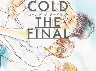 心の深部に訴える作家・木原音瀬先生の『COLD』シリーズがついに完結! アニメイトではコミックス特典として、描き下ろしマンガペーパーをプレゼント!