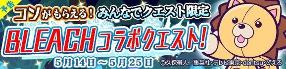 「ぷよクエカフェ2018」に「星天シリーズ」と「野菜どろぼう」をイメージした新メニューが登場!11月23日に大阪で『ぷよクエ』運営開発チームキャラバン開催-18