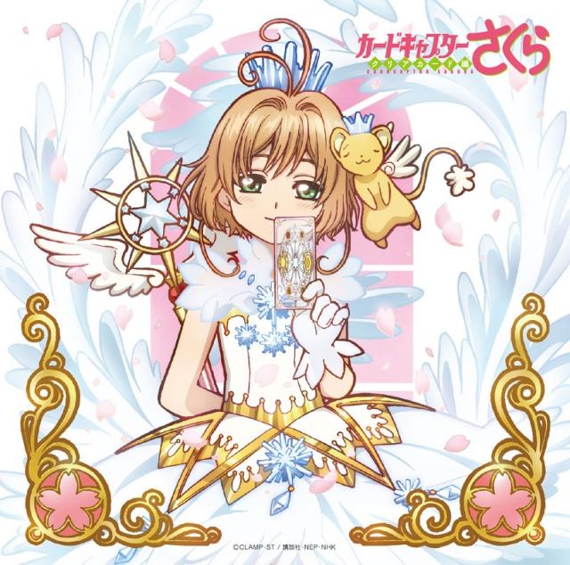 『カードキャプターさくら クリアカード編』OSTが6/13発売!