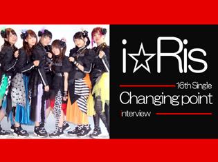 16thシングル『Changing point』で開花したi☆Risの新たな魅力をメンバーの6人が語る|「今までとは違う引き出しを開けた私たちの歌を聴いて欲しい」