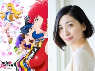 『Cutie Honey Universe』如月ハニー役・坂本真綾さんインタビュー|坂本さんの「いやぁ〜ん」が聞けるのはCHUだけ!?