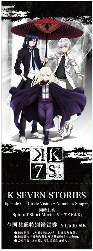 『K SEVEN STORIES』Episode 5、梶裕貴さん・津田健次郎さんが舞台挨拶に登壇!BD&DVD、謎解きイベント情報もお届け-7