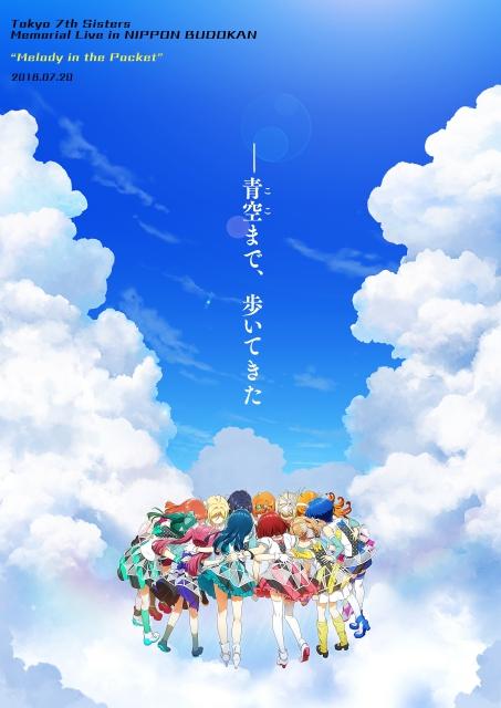 ▲Tokyo 7th シスターズメモリアルライブ『Melody in the Pocket』in日本武道館」のキービジュアル