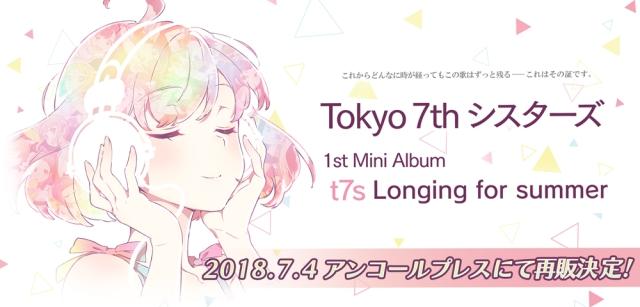 『Tokyo 7th シスターズ』4U LIVE BD発売&KARAKURI「AMATERRAS」配信記念! 楽曲レビュー&見どころをまとめてご紹介!-3