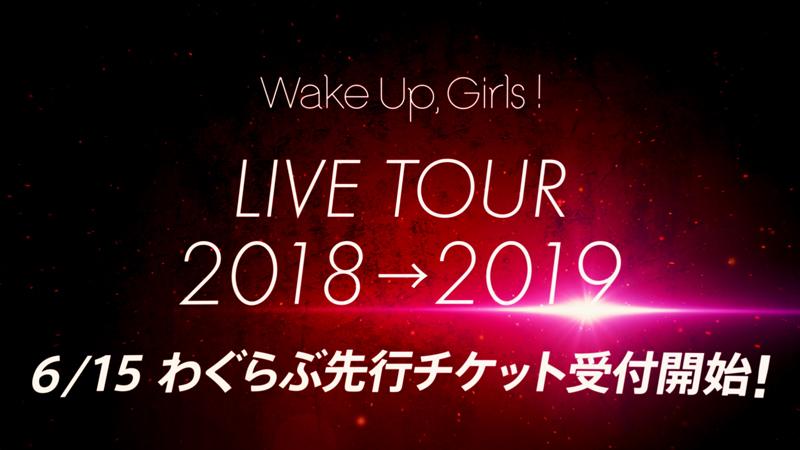 声優ユニット「Wake Up, Girls!」集大成アルバムよりジャケット解禁! アニメシリーズのBD BOXも2019年発売決定-2