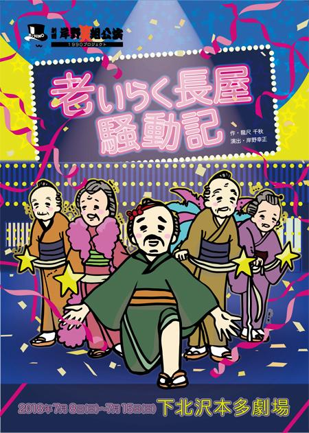 舞台『老いらく長屋☆騒動記』に出演する声優陣よりコメントが到着