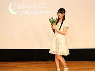 人気声優・山崎エリイさん、2ndシングル8月リリース決定! 『山崎エリイ 21時でも起きてます◇』SPイベントで大発表!