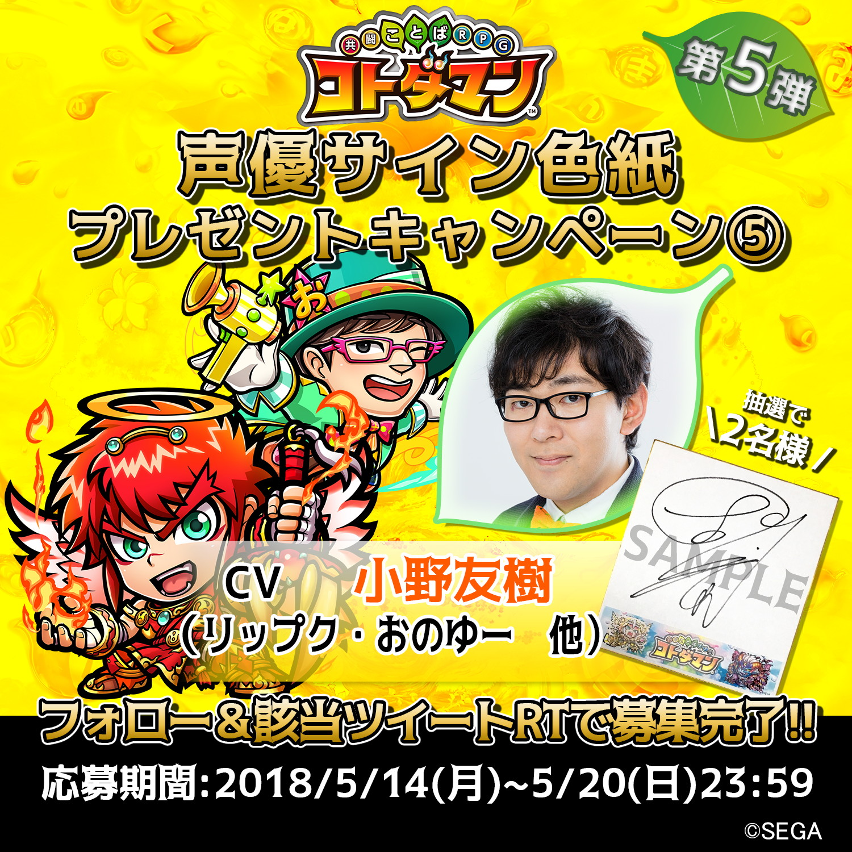 『共闘ことば RPG コトダマン』小野友樹のサイン色紙が当たるキャンペーン開催