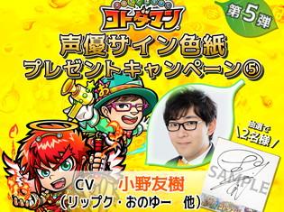 『共闘ことば RPG コトダマン』声優・小野友樹さんのサイン色紙が当たるプレゼントキャンペーンが開催!