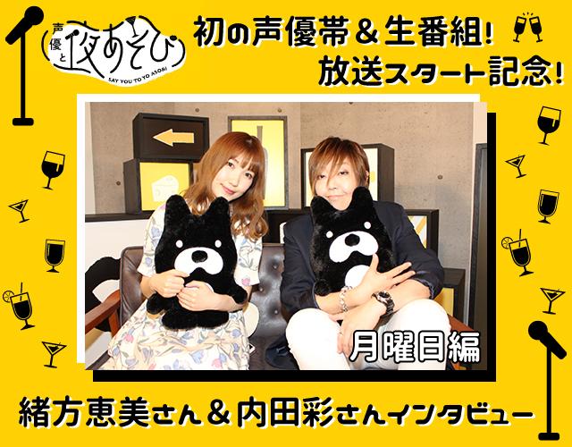 『声優と夜あそび』緒方恵美さん&内田彩さんインタビュー
