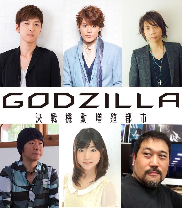 映画『GODZILLA 決戦機動増殖都市』公開記念舞台挨拶が開催決定