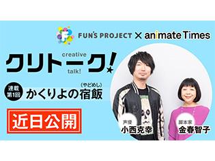 「FUN'S PROJECT」×アニメイトタイムズのコラボインタビュー企画が始動! 第一回は『かくりよの宿飯』より小西克幸さん×金春智子さんの対談を近日掲載!