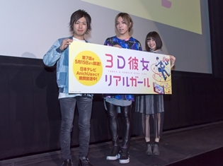 『3D彼女 リアルガール』第7話上映会レポート|筒井と伊東の出会いのエピソードを演じるにあたっての、上西哲平さんの決意とは!?