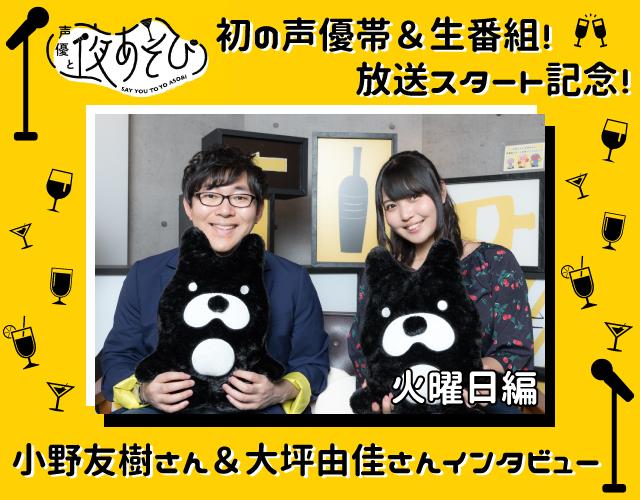 『声優と夜あそび』小野友樹さん&大坪由佳さんインタビュー