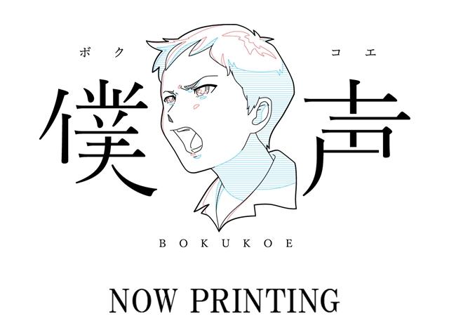 『セカイ系バラエティ 僕声』DVD・サントラCD・イベントDVDの店舗オリジナル特典画像が到着!