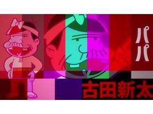 『深夜!天才バカボン』入野自由さんらのキャラクターボイス入りPV第1弾が解禁! モダンかつ奇想天外なメインビジュアルも公開