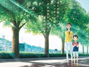 『ペンギン・ハイウェイ』主題歌「Good Night」音源解禁! 宇多田ヒカルさんによるアニメ映画主題歌は、『ヱヴァンゲリヲン新劇場版:Q』以来6年ぶり!
