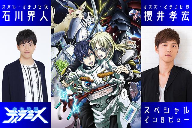 TVアニメ『宇宙戦艦ティラミス』石川界人さん✕櫻井孝宏さんインタビュー