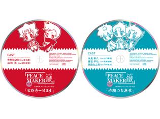 劇場版「PEACE MAKER 鐵」前篇~想道~ 3週目・4週目配布の入場者特典ドラマCDが視聴開始!