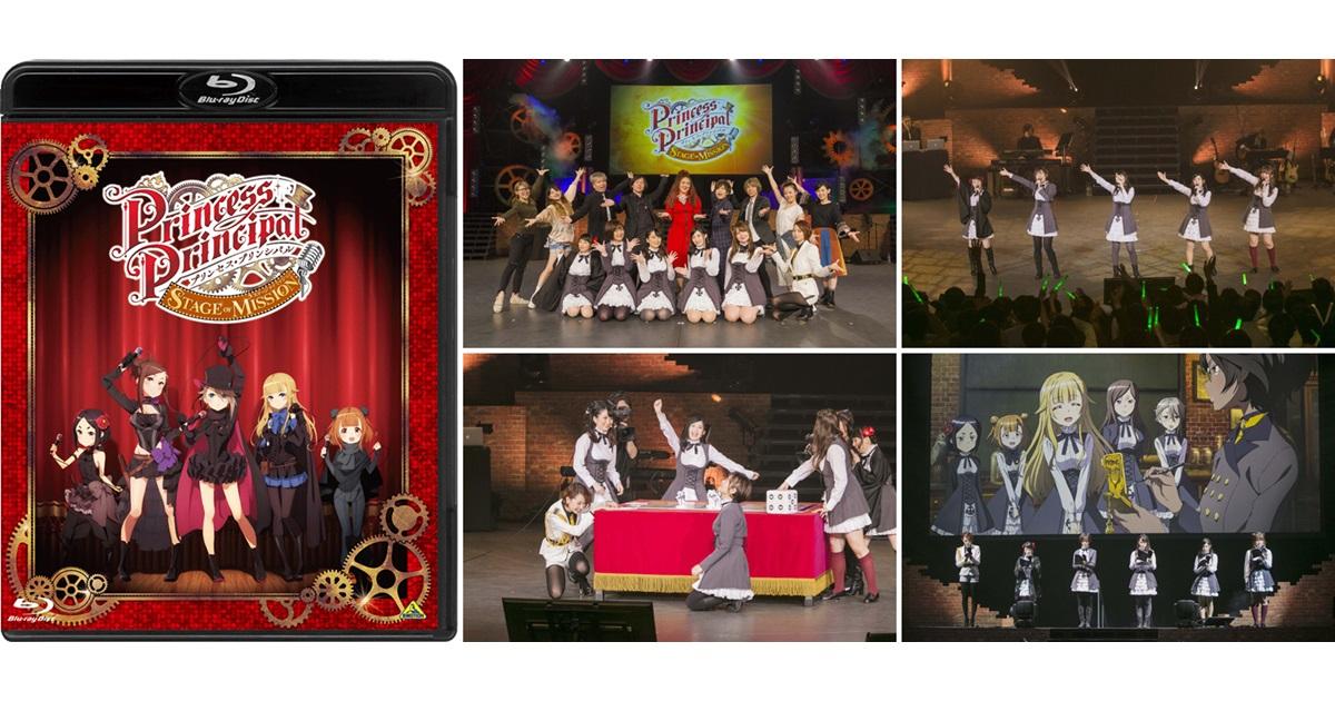 『プリンセス・プリンシパル』ライブイベントの公式レポート公開