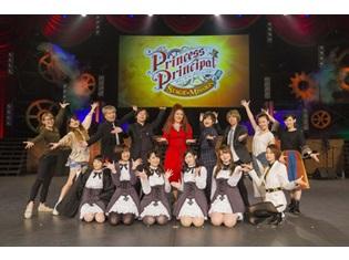 『プリンセス・プリンシパル』続編制作を発表したライブイベントの公式レポート公開! 今村彩夏さんら声優陣が大熱唱